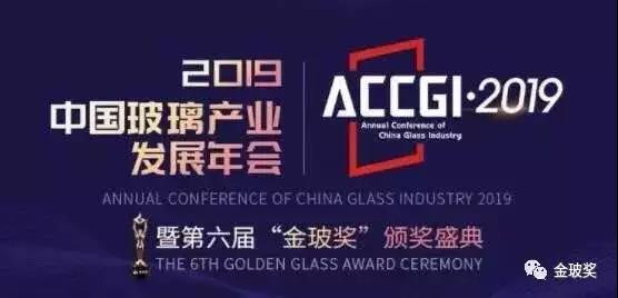 Warmly celebrate Liaoning North Glass Machine Co., Ltd. won the Golden Glass Award