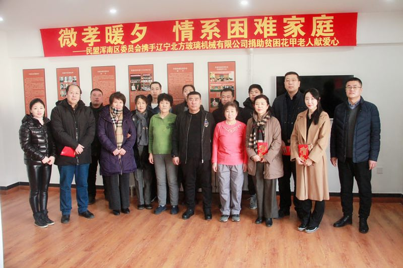 Hunnan District Committee of the China Democratic League joins hands with enterprises  to donate to the aged people